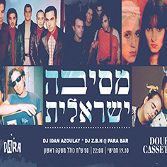 מסיבה ישראלית-בהפקת דאבל קסט