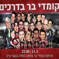 קומדי בר בדרכים- מרתון סטנד אפ מטורף