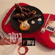 קרפצ'יו גיטר