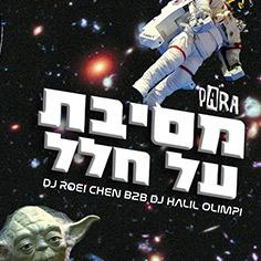 מסיבת על חלל