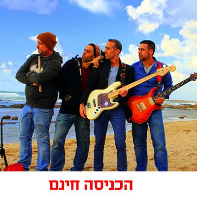 להקת אנשי החוף ערב קאברים רוק ישראלי