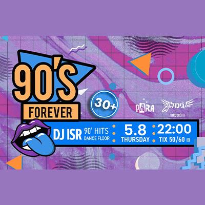 מסיבת שנות ה90