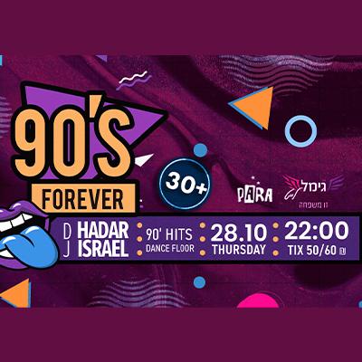 מסיבת 90′